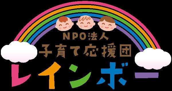 NPO子育て応援団レインボー