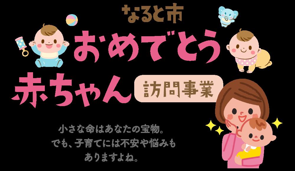 鳴門市おめでとう赤ちゃん訪問事業